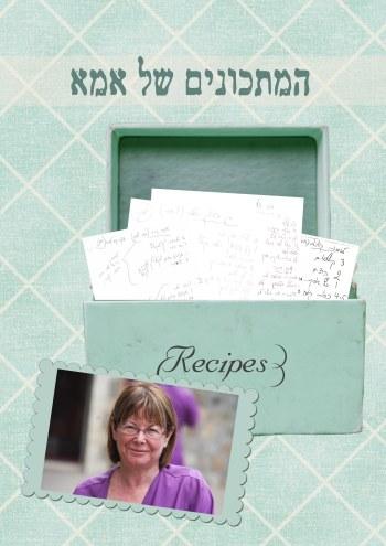 ספר המתכונים של אמא