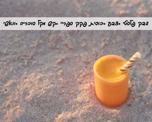 מיץ תפוזים לבובה