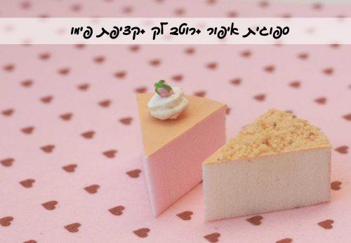 עוגות יפות לבובה