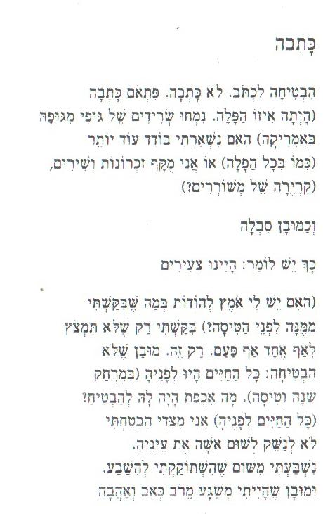 כתבה יצחק לאור