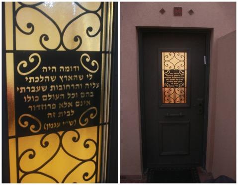 דלת הכניסה לבית בגליל