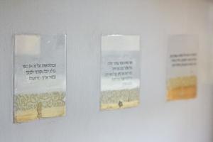 שירים שמוטבעים בקיר