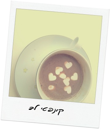 קונפטי לב לקפה ושוקו