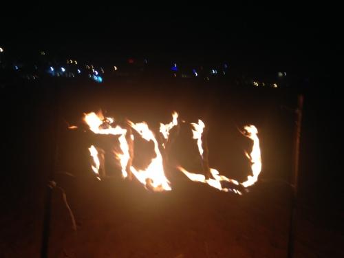 נועה בכתובת אש