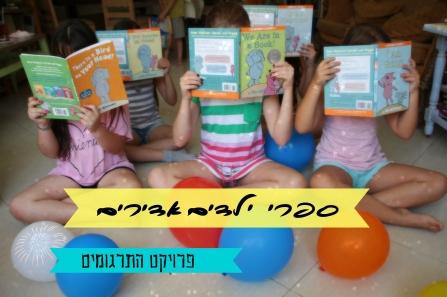 ספרי ילדים אדירים